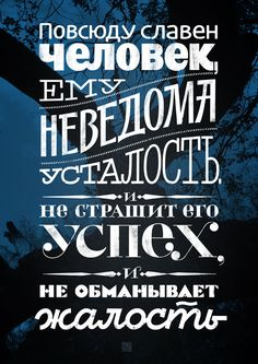 slaven-chelovek
