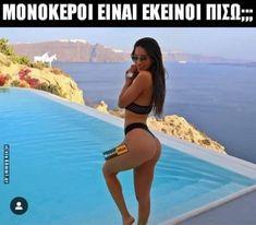 Funny Stuff, Preety Girls, Bad Girls, Greeks, Funny Cartoons, Bra Lingerie, Gabriel, Funny Things, Legs