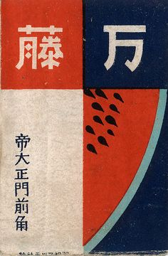 japanese vintage matchbox label