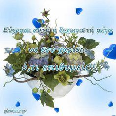 Κάρτες Με Ευχές Γενεθλίων Και Ονομαστικής Εορτής - giortazo Hanukkah, Best Quotes, Wreaths, Nice Things, Best Quotes Ever, Door Wreaths, Deco Mesh Wreaths, Floral Arrangements, Garlands