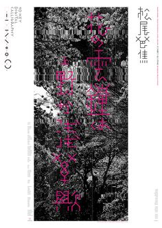 Digital Calligraphy 02, Font promotion poster