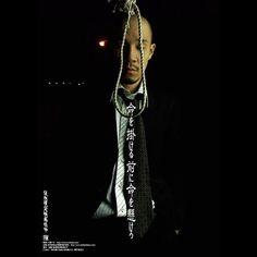 #仮想現実映画社中 -fictional movie image- 「命を掛ける前に命を懸けろ」 actor @peronyasu  directed by @rokkakusenjyu  日常の風景は非日常へ  非日常の風景はやはり再び日常へ・・・。 俺たちの毎日はまるでいつも映画のようだ。  #artgallery #follow #instaart #art #artwork #japan #contemporaryart #instagramjapan #graphic #digitalart #日本 #芸術 #アート #movieposter #design #graphicart #surrealism #surreal #surrealart #surreal42 #surrealist #非日常 #映画 #作品 #六覺千手