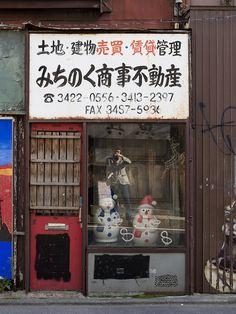 下北沢 Shimokitazawa, Tokyo.