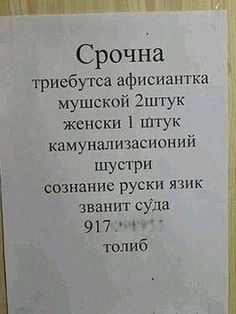 Маразмики :) Прикольные объявления и надписи