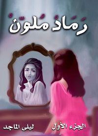 تحميل رواية رماد ملون Pdf ليلي الماجد Books Book Cover Movie Posters