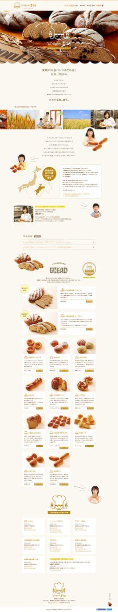 愛媛の大麦パン