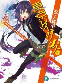 Natsume Tokyo Ravens, Hiragana, Cute Anime Pics, Anime Love, Natsume, Hero Poster, Young Adult Fiction, Anime Nerd, Old Anime