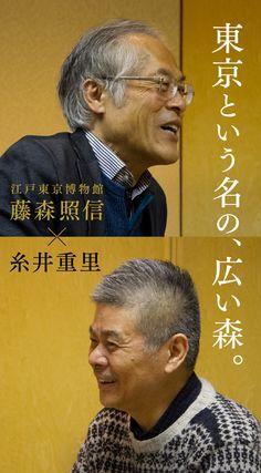 東京という名の、広い森。 - ほぼ日刊イトイ新聞