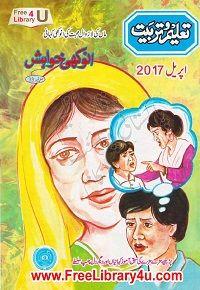 Read Online Taleem O Tarbiat Digest April 2017 Free Download Taleem O Tarbiat Digest April 2017 Read online Taleem O Tarbiat Magazine April 2017.
