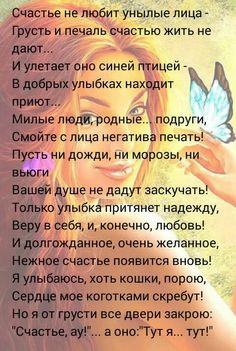 счастье не любит унылые лица L Love You, My Love, Different Quotes, Chakra Healing, Worlds Of Fun, Wise Words, Life Is Good, Psychology, Jokes