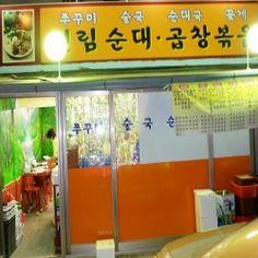 순대곱창볶음 홈페이지 - 231-23 Hangangno 1(il)-ga, Yongsan-gu, Seoul / 서울 용산구 한강로1가 231-23