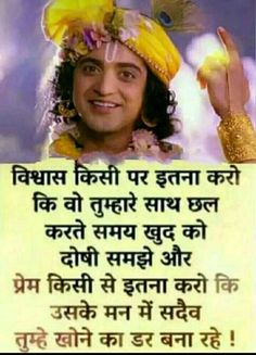 Hindi Quotes Images, Inspirational Quotes In Hindi, Hindi Quotes On Life, Krishna Quotes In Hindi, Radha Krishna Love Quotes, Krishna Images, Good Thoughts Quotes, Good Life Quotes, Geeta Quotes