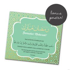 Freebie Friday | First Printable for Ramadan 2014! | in my studio