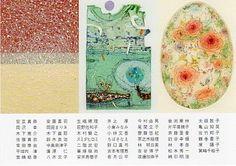 LITTLE CHRISTMAS PRINT SHOW 2012  Galeri  TOKYO  Humanite