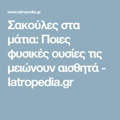 Σακούλες στα μάτια: Ποιες φυσικές ουσίες τις μειώνουν αισθητά - Iatropedia.gr Healthy Tips, Beauty Hacks, Personal Care, Face, Self Care, Beauty Tricks, Personal Hygiene, Beauty Dupes, Faces