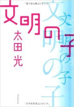 文明の子 | 太田 光 | 本 | Amazon.co.jp
