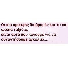 Advice Quotes, Old Quotes, Time Quotes, Greek Quotes, Strong Quotes, Lyric Quotes, Wisdom Quotes, Lyrics, Favorite Quotes