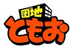 Typography Logo, Lettering, Logos, Japan Logo, Anime Titles, Japanese Graphic Design, Game Logo, Nihon, Design Reference