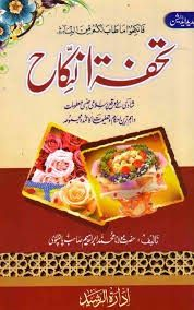 Free Download or read online Tohfa tun Nikah Urdu Islamic pdf book by Shaykh Muhammad Ibrahim Palanpuri. about nikkah, marriage, marriage night and during marriage life.Tohfa tun Nikah