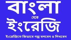 33 Best Bengali to English images in 2018 | English, Learn english