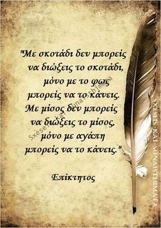 Ancient Greek Quotes, Clever Quotes, Greeks, Philosophy, Meant To Be, Life Quotes, Wisdom, Thoughts, Den