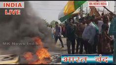 Bharat Bandh LIVE: SC/ST एक्ट संशोधन के खिलाफ देशभर में कई जगह हिंसक प्र...