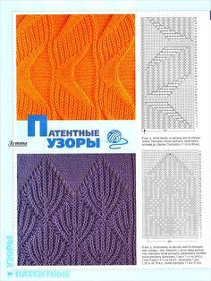 патентные узоры спицами - Самое интересное в блогах