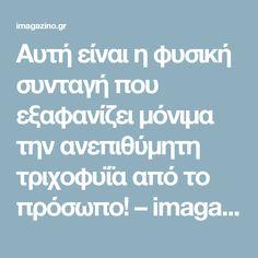 Αυτή είναι η φυσική συνταγή που εξαφανίζει μόνιμα την ανεπιθύμητη τριχοφυΐα από το πρόσωπo! – imagazino.gr
