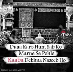 #Malik Love In Islam, Allah Love, Allah Quotes, Qoutes, Hindi Quotes, Alhumdulillah Quotes, Jumma Mubarik, Siblings Funny, Quran Surah