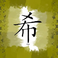 Hope (Chinese) Painting Print on Wrapped Canvas
