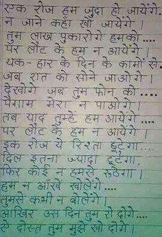 Image result for maa in hindi   poetry   Hindi quotes, Hindi