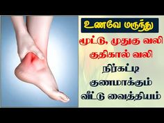 Health And Fitness Apps, Health And Nutrition, Heel Pain, Pain Relief, Remedies, Herbs, Exercise, Education, Youtube