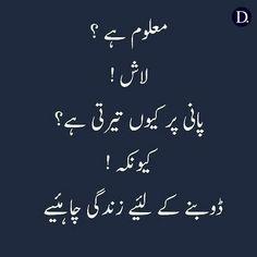 Inspirational Quotes In Urdu, Urdu Quotes With Images, Funny Quotes In Urdu, Qoutes, Love Quotes In Urdu, Quotations, Quran Quotes, Wisdom Quotes, Words Quotes