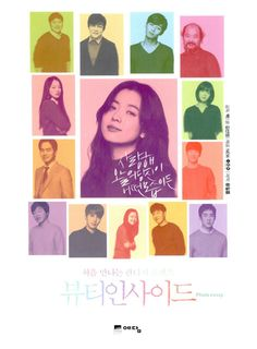 K-Movie Beauty Inside 뷰티인사이드 Photo Essay Book Han Hyo Joo Park Seo Joon