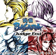 『戦国BASARA Judge End』