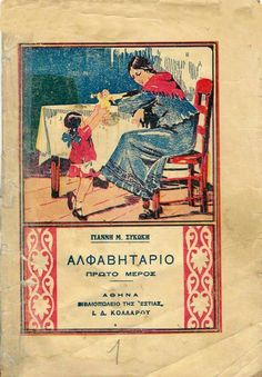 Greece Photography, Old School, Memories, Baseball Cards, History, Museums, Books, Greek, Signs