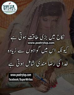 Islamic Quotes Urdu inspirational islamic quotes in urdu with images in beautiful design. Best Islamic Quotes, Muslim Quotes, Urdu Quotes, Funny Quotes, Real Relationships, Relationship Quotes, Life Quotes, Diy Birthday, Birthday Cards