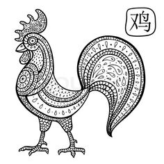 Print Chinese New Year Rooster Coloring Page coloring page & book. Your own Chinese New Year Rooster Coloring Page printable coloring page. With over 4000 coloring pages including Chinese New Year Rooster Coloring Page . Animal Coloring Pages, Coloring Pages To Print, Coloring Pages For Kids, Coloring Books, Rooster Vector, Chinese Zodiac Signs, Quilling Patterns, China, Astrology Signs