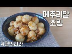 닭가슴살 들어간 밑반찬 메추리알조림 - YouTube