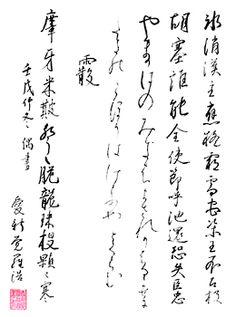 愛新覚羅 浩の偶書 1982年40.5cm×32cm 「山川の  水際まされり 春風に  滝の氷は  今日やとくらむ」