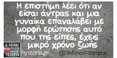 #greekquotes Funny Greek Quotes, Sarcastic Quotes, Humorous Quotes, Funny Images, Funny Pictures, Funny Thoughts, Just Kidding, Puns, The Funny
