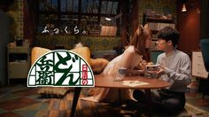 星野源さん 吉岡里帆さん 「こんなきつねは出てきません♪」「孤独な男の幻です♪」「近いです」日清のどん兵衛CM 「どんぎつね出てきません 篇」