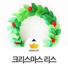 인테리어 소품 크리스마스 리스 종이접기로 쉽게 만들기 크리스마스 종이 꽃 벽 크리스마스 리스