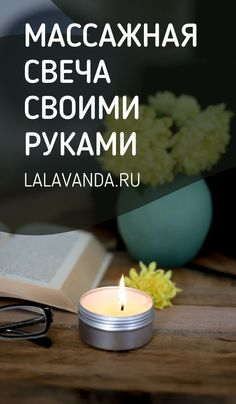 Видео-мануал по изготовлению массажной свечи – La Lavanda - Красота и уют хэндмейд