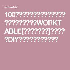 100均手ぬぐいで作る簡単キャスケット帽子の作り方 WORKTABLE[ワークテーブル] みんなのDIY・ハンドメイドアイデア