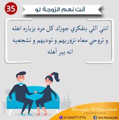 أنتِ نعم الزوجة لو #بتفكري_جوزك_كل_مره_بزيارة_أهله