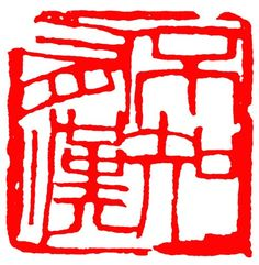 A SEAL BY QI BAISHI (1864-1957) 齊白石 (1864-1957) 刻〔不知有漢〕朱文印。
