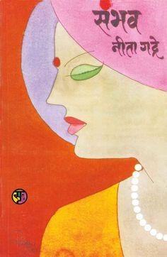 Atithi by shivani the read shelf pinterest ebooks online sambhav stories by neeta gadre fandeluxe Images