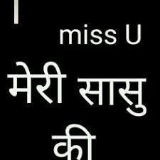 Funny Quotes In Hindi, Desi Quotes, Cute Funny Quotes, Cute Love Quotes, Jokes Quotes, Life Quotes, Qoutes, Status Quotes, Relationship Quotes