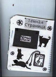 Идеи страниц для ЛД и примеры оформления. | Идеи для личного дневника|Лд | ВКонтакте